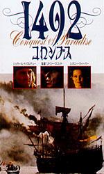 1492コロンブス   映画の動画・D...