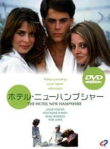 ホテル・ニューハンプシャー | ...
