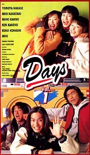Days | ドラマの動画・DVD - TSU...