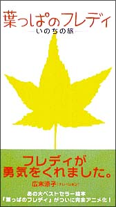 葉っぱのフレディ~いのちの旅~...