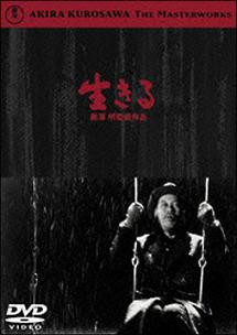 生きる | 映画の動画・DVD - TSU...