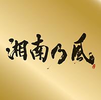 """表BEST""""金""""盤「湘南乃風〜Single Best〜」"""
