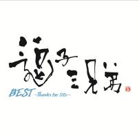 BEST 〜Thanks for life〜