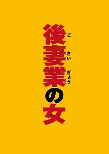 後妻業の女 | 映画の動画・DVD -...