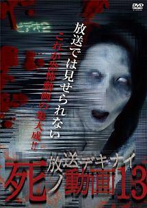 放送デキナイ 死ノ動画13   映画...