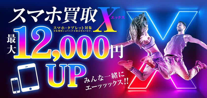 【店舗限定】スマホ・タブレット最大12,000円UP