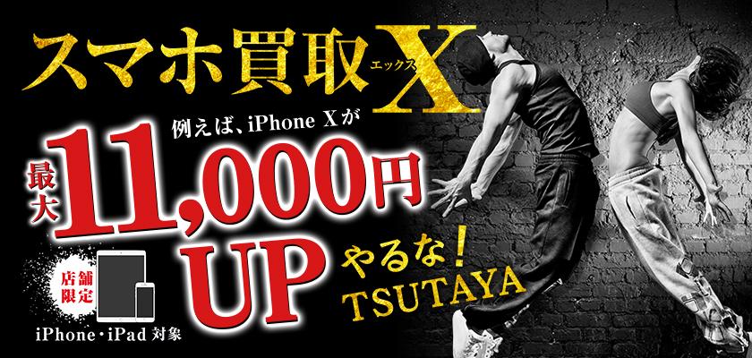 【店舗限定】スマホ・タブレット最大11,000円UP