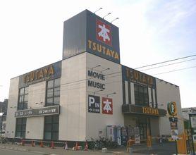 TSUTAYA 宮の森店