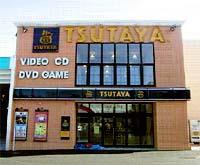 TSUTAYA 川沿店