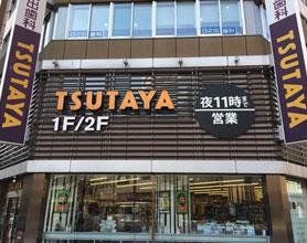 TSUTAYA 札幌大通