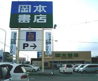 TSUTAYA 恵庭店