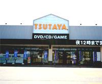 TSUTAYA 深川店