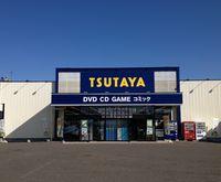 TSUTAYA 遠軽店