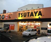 TSUTAYA 久慈店