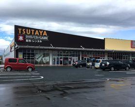 TSUTAYA 花巻店