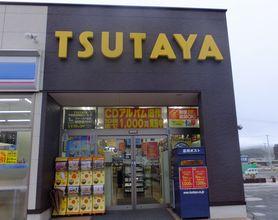 TSUTAYA 大船渡店