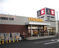 TSUTAYA 愛子店