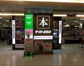 ヤマト屋書店 TSUTAYA 仙台三越店
