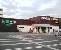 ヤマト屋書店 TSUTAYA中里店
