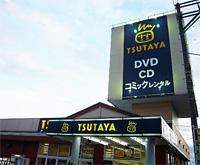 TSUTAYA 大河原バイパス店