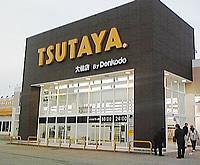 TSUTAYA 大仙店
