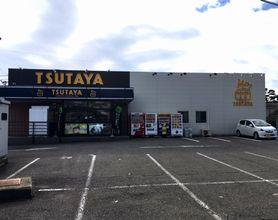 TSUTAYA 酒田店
