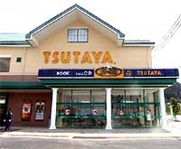 TSUTAYA 滝沢店