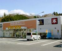 TSUTAYA 川俣店