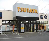 TSUTAYA 白河立石店