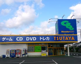 WonderGOO TSUTAYA 波崎店