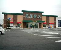 蔦屋書店 太田店