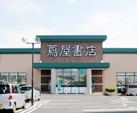 蔦屋書店 前橋吉岡店