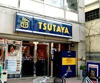 TSUTAYA 浦和店