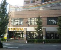 TSUTAYA 南浦和駅西口店