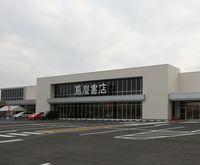 蔦屋書店 本庄早稲田店