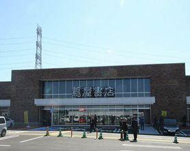 蔦屋書店 東松山店