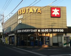 TSUTAYA 岩槻店