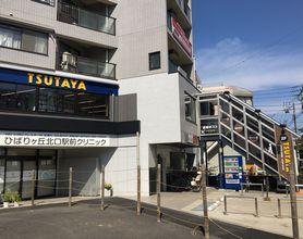 TSUTAYA ひばりヶ丘駅前店