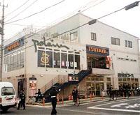 TSUTAYA 高階店