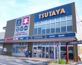 TSUTAYA 南桜井店