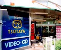TSUTAYA 志木東口店