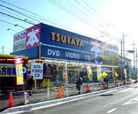 TSUTAYA 4号せんげん台店