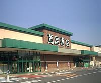 蔦屋書店 滑川店