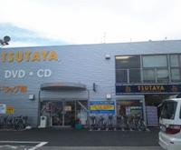 TSUTAYA 幕張本郷店