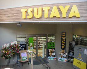 TSUTAYA 稲毛海岸駅前店