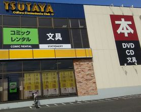 TSUTAYA 夏見台店