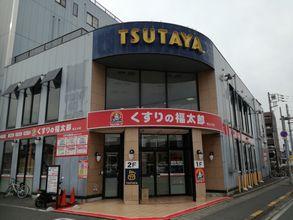 TSUTAYA 南行徳店