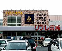 TSUTAYA 千葉寺店