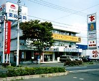 TSUTAYA 三川屋国道店