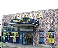 TSUTAYA 辰巳台店